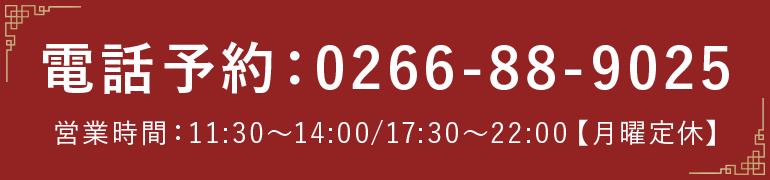 電話予約:0266-88-9025営業時間: 11:30〜14:00/17:30〜22:00【月曜定休】